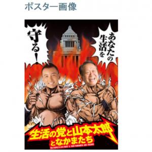 生活の党と山本太郎となかまたち 北斗の拳チックな政党ポスターが話題に