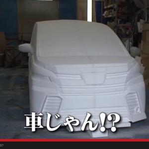 ロンブー淳が『新型ヴェルファイア』の実物大ラジコン製作に挑戦 ヤンチャ企画第3弾が進行中