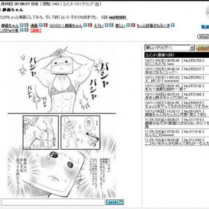ニコニコ動画の擬人化漫画!? 『GOGO! 静画ちゃん』が面白い