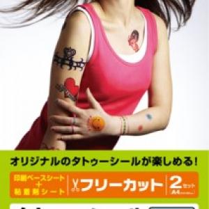プリンタでタトゥーが簡単に作れる『手作りタトゥーシール』