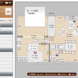 お部屋のレイアウトを『iPad』で仮想シミュレーションするアプリ『ROOM PLANNER』