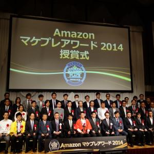 マーケットプレイス出店者を6部門で表彰 Amazonが『マケプレアワード 2014』を発表