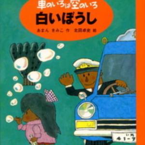 【大人になっても読みたい児童文学】『新装版 車のいろは空のいろ1 白いぼうし』(作・あまんきみこ 絵・北田卓史/ポプラ社)