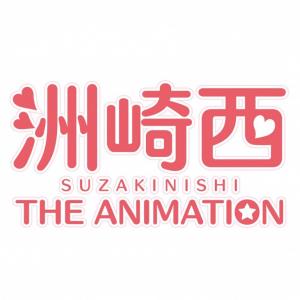 【2015夏アニメ】声優ラジオ番組『洲崎西』がアニメ化決定! 洲崎・西がキャストと主題歌を担当