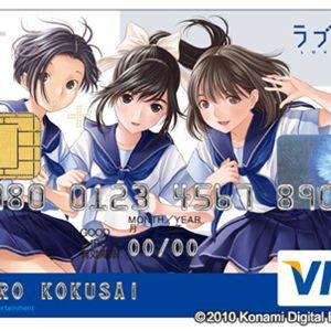 『ラブプラス』のキャラクター絵つき『ラブプラスVISAカード』を三井住友カードが発行