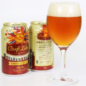 サッポロ初のクラフトビール『クラフトラベル 柑橘香るペールエール』は気持ちがハレやかになれる癒しのビール