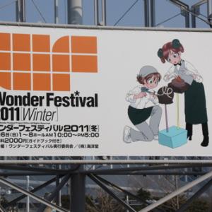 世界最大の造形の祭典 ワンダーフェスティバル 2011【冬】が開幕!