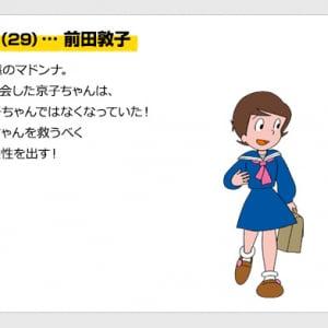 実写版『ど根性ガエル』のヒロイン京子ちゃん役に前田敦子さん 「ぴょん吉役じゃないのか」「梅さん役じゃないの?」