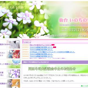 反対署名活動も行われていた岡田斗司夫さんの仙台での講演会が中止に