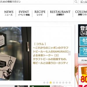 ガジェ通日誌:「新規ニュース配信:ビール女子」