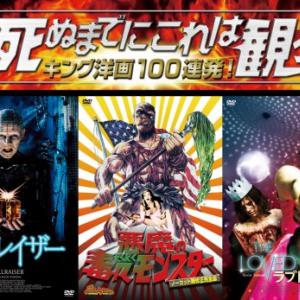 安い・濃ゆい・面白い! 洋画DVD再発シリーズ『続・死ぬまでにこれは観ろ!』 ホラーのラインナップはこれだ!