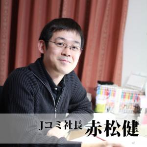 300万ダウンロード突破『Jコミ』が目指すもの – 赤松健インタビュー(前編)