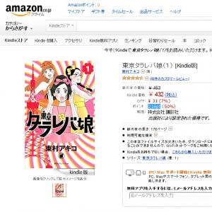 『Amazon』で人気漫画の電子書籍がポイント50%還元! 実質半額祭り中