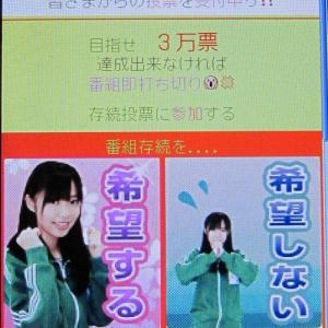 AKB48が新たな商法開始! 指原莉乃の番組存続に3万票目標 しかし1票50円