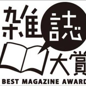100誌の編集長+100名の書店員が選ぶ『雑誌大賞』はじまる
