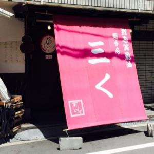真っ黒な魚介系濃厚スープ! ラーメン激戦区大阪福島で行列ができる『三く(さんく)』