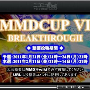 第6回MMD杯 MikuMikuDanceCup 2011開催