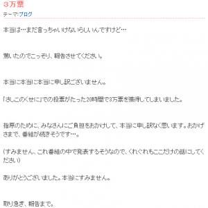 AKB48の番組存続投票 20時間で3万票突破!