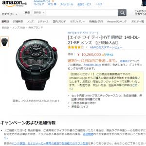 Amazonの一千万円の腕時計のレビューがカオス状態に!