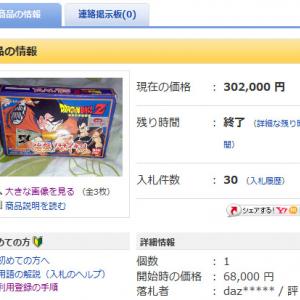 ファミコンソフト『ドラゴンボール』が30万円で落札される