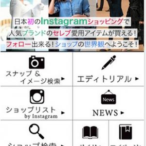 ブランド・ショップ検索機能も! 『Instagram』画像からお買い物できるアプリ『Fanista』 [オタ女]