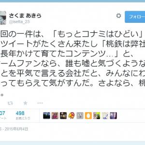 ゲーム『桃太郎電鉄』の終了をコナミが否定も さくまあきらさん「さよなら、桃鉄」