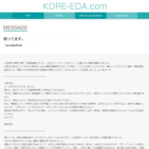 是枝裕和監督が週刊文春の取材姿勢に対し公式サイトのブログで「怒ってます。」