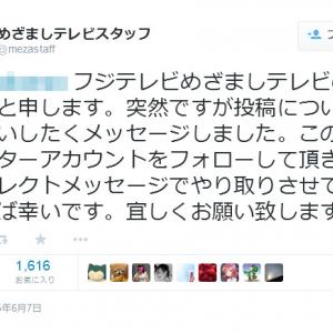 フジテレビ「めざましテレビスタッフ」がペヤング復活画像を『Twitter』で取材し批判される
