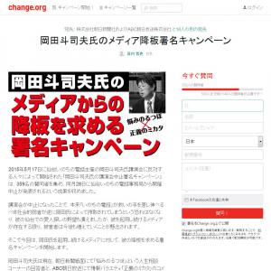 賛同者が続々と…… 今度は署名サイトで『岡田斗司夫氏のメディア降板署名キャンペーン』