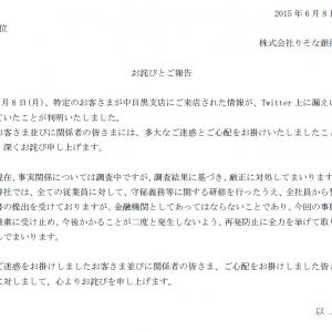 バカッター史に残る愚挙!? 関ジャニ∞の大倉忠義さんや俳優・西島秀俊さんの情報漏洩でりそな銀行がお詫び
