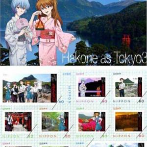 【エヴァンゲリオン】箱根町限定「オリジナル フレーム切手セット」発売