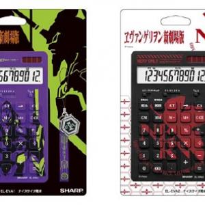 『エヴァンゲリオン』『けいおん!!』『島耕作』をモチーフにデザインしたストラップ付き電卓
