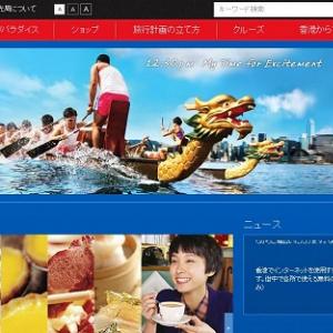 総額50億相当の商品も 15日より『香港Summer Fun』が開催へ