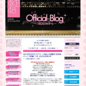 「参加メンバー誤植につき、訂正のお知らせ」6月14日の握手会にAKB48の柏木由紀さん不参加