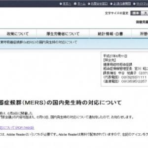 MERS対策 厚生労働省 患者の同居家族も外出自粛要請