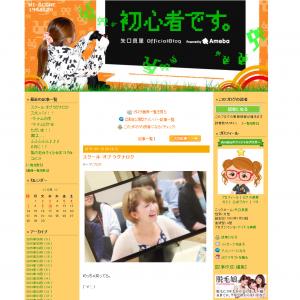 矢口真里さん ブログでの「声優の世界に憧れてる」発言に批判コメントが殺到