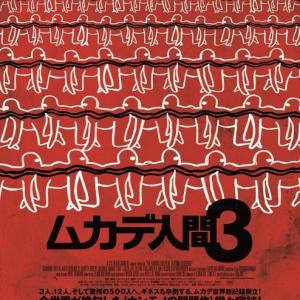 シリーズ完結編『ムカデ人間3』つながりすぎなビジュアル&写真解禁ッ!! 何人いるのか数えたぞ[ホラー通信]