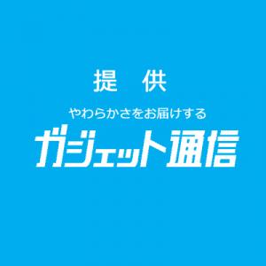 テレビ番組の1本分の制作費! 「おかあさんといっしょ320万円」「日テレ24時間テレビ40億円」
